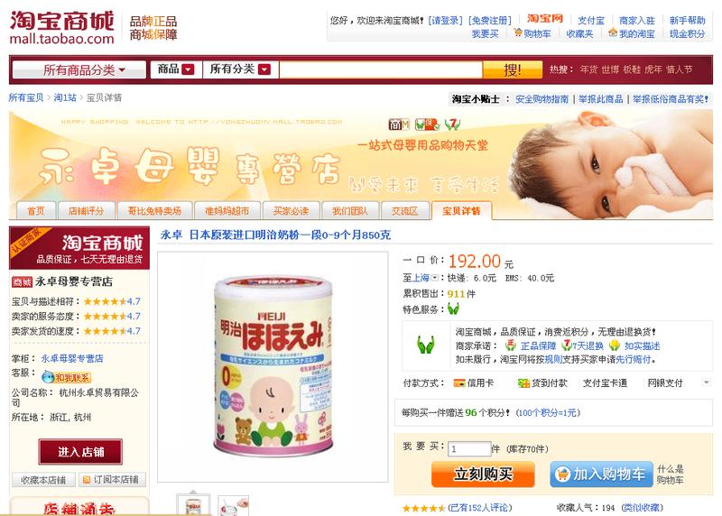 Taobao-milk